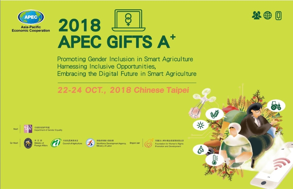 2018 APEC GIFTS A+